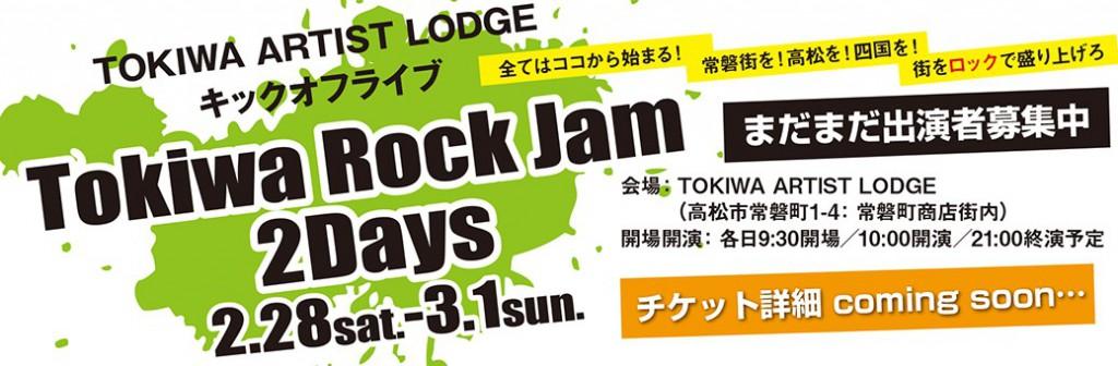 TOKIWA ROCK JAM