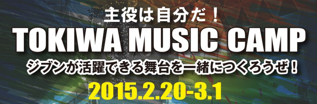 TOKIWA MUSIC CAMP