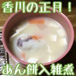 香川の正月