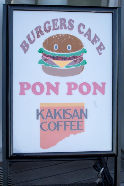 ponpon02