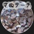 kumaokaic