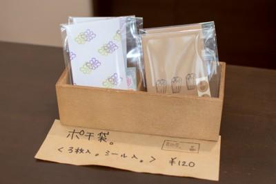 yoshidaya05